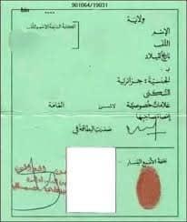 بطاقة هوية جزائرية فارغة