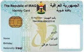 بطاقة هوية عراقية فارغة
