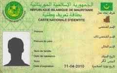بطاقة هوية موريتانية فارغة