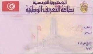 بطاقة هوية تونسية فارغة